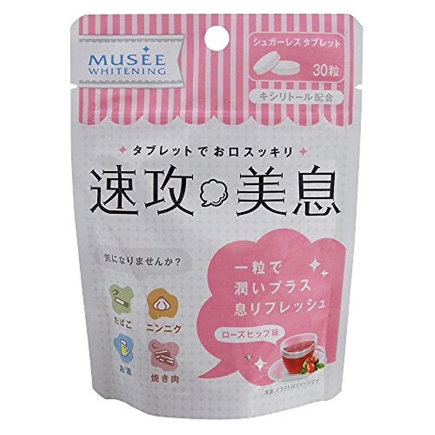 マリナーリー半円ミュゼ 速攻美息 ローズヒップ味 (30粒)