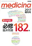medicina 2017年 4月号 総合内科医の必修臨床問題182問