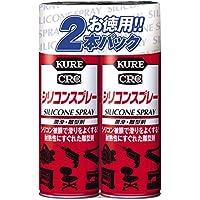 KURE(呉工業) シリコンスプレー (420ml) 潤滑・離系剤 [ 品番 ] 1046 [HTRC2.1] 2本セット