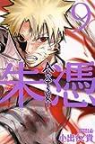 AKATSUKI-朱憑-(9)<完> (ライバルKC)