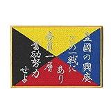 旧日本海軍グッズ ワッペン Z旗 皇国の興廃