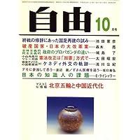 自由 2008年 10月号 [雑誌]