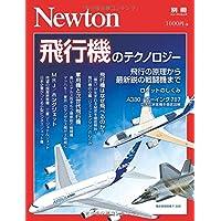 Newton別冊『飛行機のテクノロジー』 (ニュートン別冊)