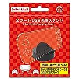 (Switch Lite用)2ポートUSB充電スタンド - Switch Lite