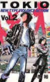 トキオ(2) (少年サンデーコミックス)