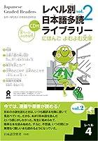 レベル別日本語多読ライブラリー にほんごよむよむ文庫 レベル4 vol.2