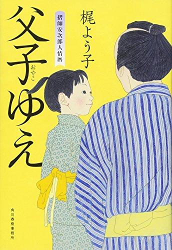 父子ゆえ 摺師安次郎人情暦の詳細を見る