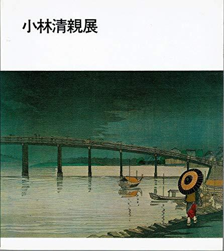 小林清親展―光と影の浮世絵師 (1982年)の詳細を見る