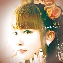 『落合祐里香』CDセット
