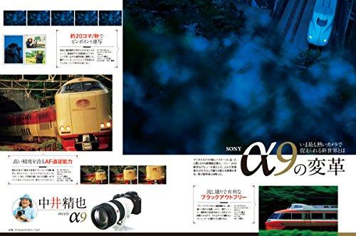 デジタルカメラマガジン2017年7月号