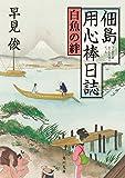 佃島用心棒日誌 白魚の絆<佃島用心棒日誌> (角川文庫)