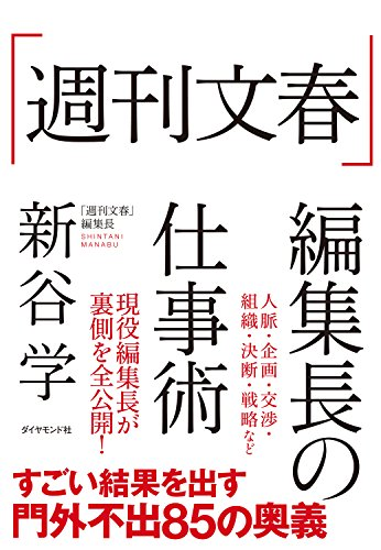 「週刊文春」編集長の仕事術の書影