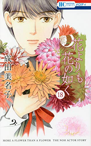 Hana Yorimo Hana no Gotoku #18
