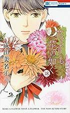 花よりも花の如く 第18巻