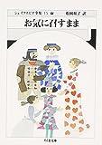 お気に召すまま−シェイクスピア全集 15  (ちくま文庫)