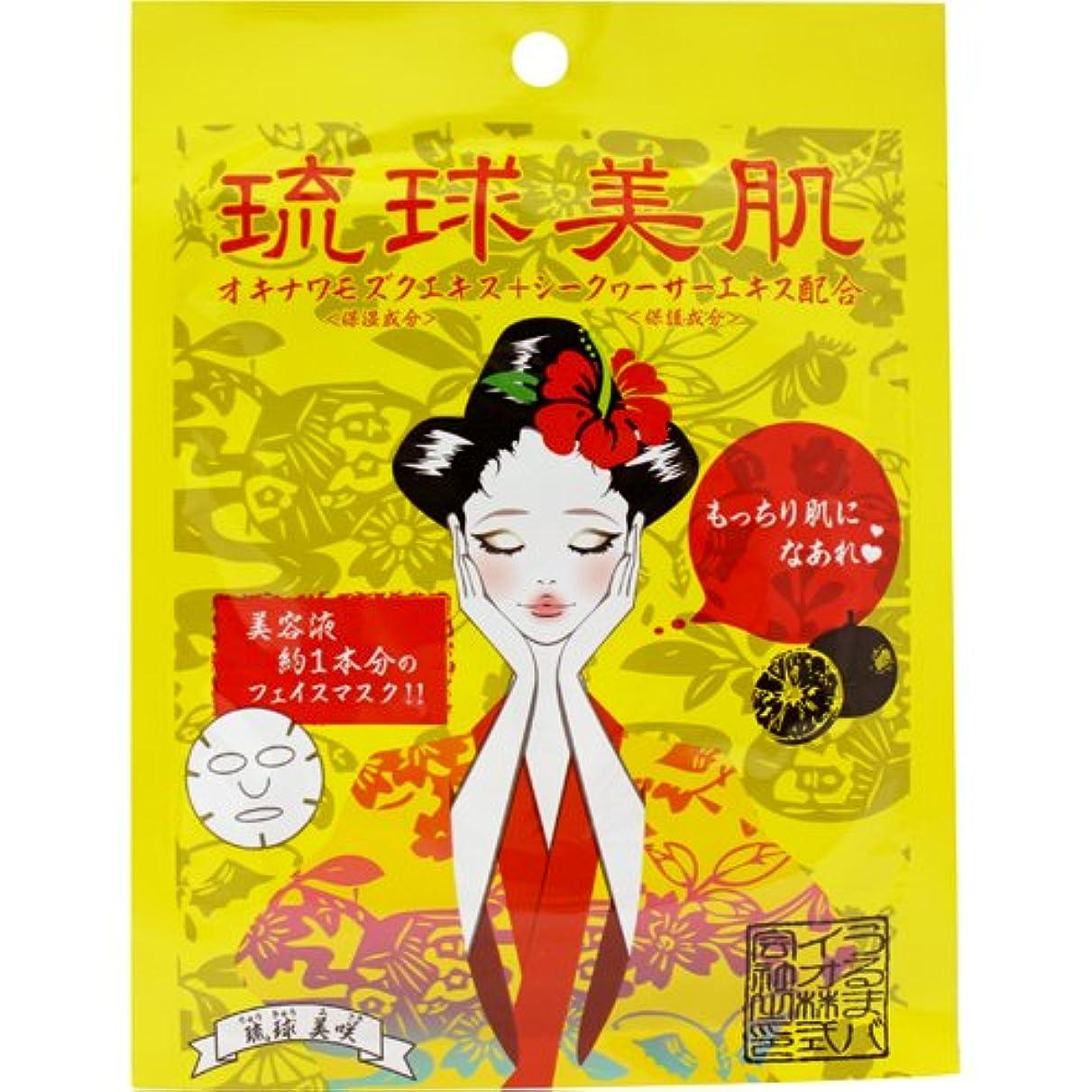 続ける立法コーナー琉球美肌フェイスマスクシート黄 (シークァーサーの香り)×10パック