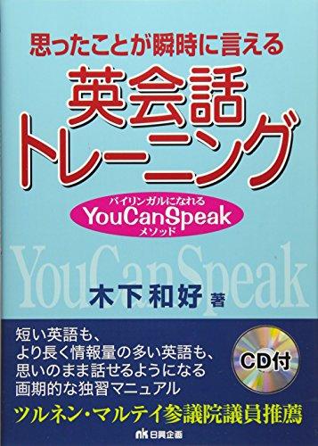 思ったことが瞬時に言える英会話トレーニング—バイリンガルになれるYou Can Speakメソッド