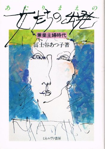 あたりまえの女たちの出発―兼業主婦時代 (シリーズ〈女・いま生きる〉 (6))