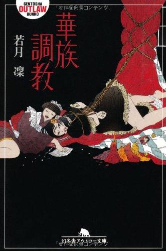 華族調教 (幻冬舎アウトロー文庫)の詳細を見る