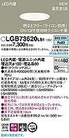 パナソニック(Panasonic) ベースダウンライト LGB73620LB1 集光 調光可能 昼白色