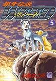 銀牙伝説ウィード (5) (ニチブンコミックス)