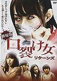 口裂け女 リターンズ[DVD]