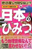 地図屋しか知らない!?なるほど知図BOOK 日本のひみつ (まっぷる選書)