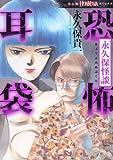 恐怖耳袋 (HONKOWAコミックス/永久保怪談) (あさひコミックス)