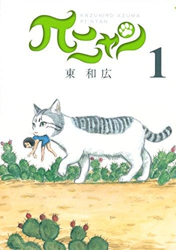 πニャン(1) (ヤングマガジンコミックス)