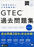 GTEC(R)過去問題集 Advanced