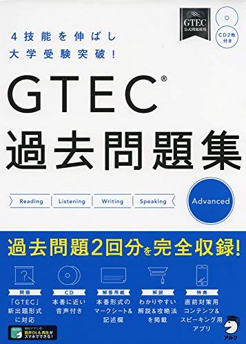 [画像:GTEC(R)過去問題集 Advanced]