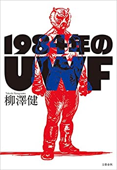 [柳澤 健]の1984年のUWF (文春e-book)