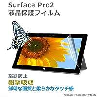Surface pro2 保護フィルム/液晶保護フィルム シールド マイクロソフト サーフェス/サーフェイス プロ2 32BG/64BG/128GB/256GB/512GB マイクロソフト pc PCタブレット Windows 8 タブレットアクセサリー 液晶保護シート