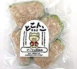 まきば とこトン 豚肉のピーマン肉詰め(4個入り)(5袋セット)