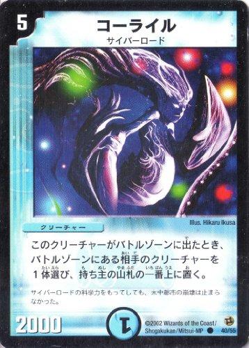 デュエルマスターズ 《コーライル》 DM02-040-C 【クリーチャー】