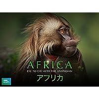 アフリカ (吹替版)