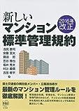 2016年改正 新しいマンション標準管理規約
