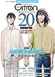 Citron VOL.20 ~20号記念特集~ (シトロンアンソロジー)