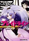 ブレイドライン アーシア剣聖記 1 (ドラゴンコミックスエイジ)