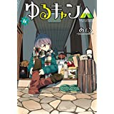 ゆるキャン△ 6巻【Amazon.co.jp限定描き下ろし特典..