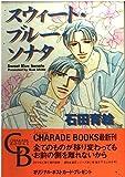 スウィート・ブルー・ソナタ (Charade books)