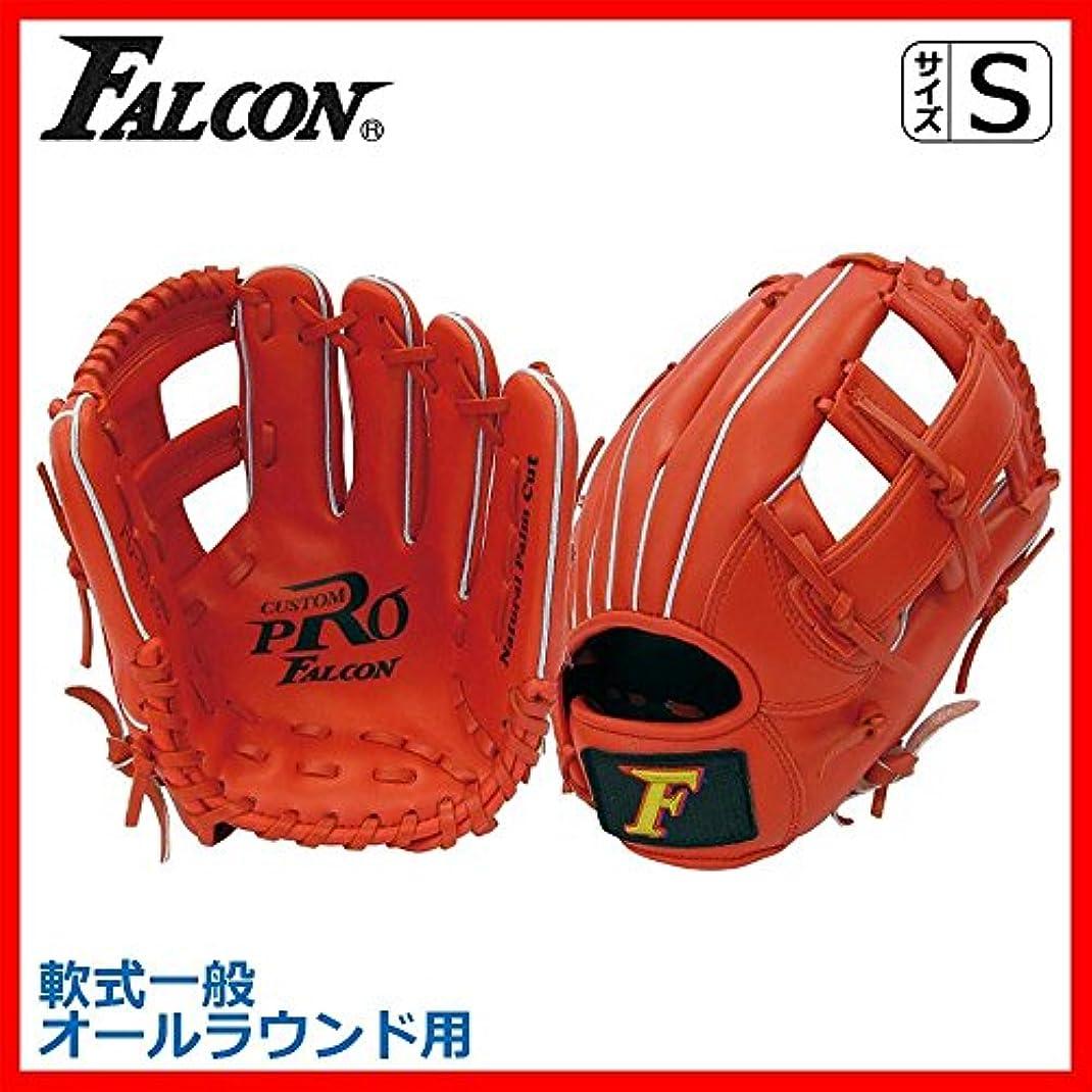 寄付不屈援助するFALCON ファルコン 野球グラブ グローブ 軟式一般 オールラウンド用 Sサイズ レッド FG-5713