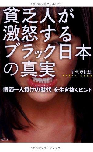 貧乏人が激怒する ブラック日本の真実  「情弱一人負けの時代」を生き抜くヒントの詳細を見る