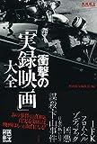 衝撃の「実録映画」大全 (映画秘宝COLLECTION)