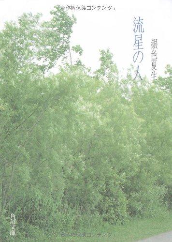流星の人 (角川文庫)の詳細を見る