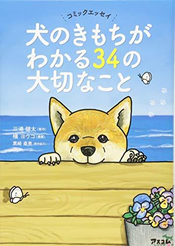 コミックエッセイ 犬のきもちがわかる34の大切なこと