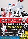 空手「組手」 必勝テクニック50 最強道場が教える攻撃技の極意 (コツがわかる本!)