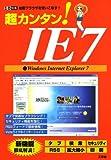超カンタン! IE7―最新ブラウザを使いこなす! (I/O別冊)