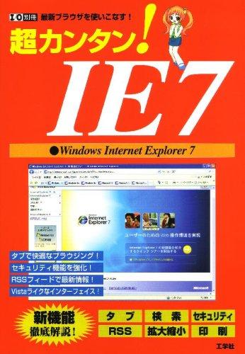 超カンタン! IE7—最新ブラウザを使いこなす! (I/O別冊)