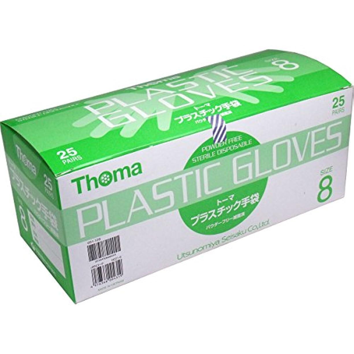 複合観察するチップポリ塩化ビニル製 手袋 1双毎に滅菌包装、衛生的 人気商品 トーマ プラスチック手袋 パウダーフリー滅菌済 25双入 サイズ8